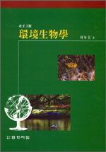 환경생물학