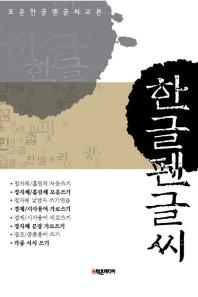 표준 한글 펜글씨 교본