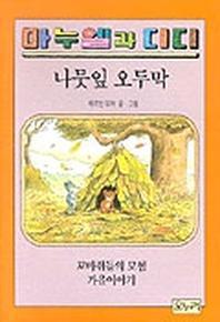 나뭇잎 오두막(마누엘과 디디 3 )