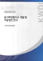 일가족양립지수 개발 및 적용방안 연구