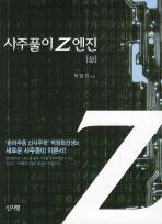 사주풀이 Z엔진(상)