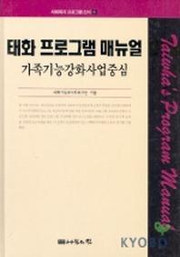 태화 프로그램 매뉴얼(사회복지 프로그램 신서 8)
