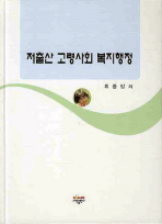 저출산 고령사회 복지행정