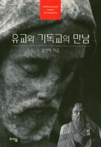 유교와 기독교의 만남