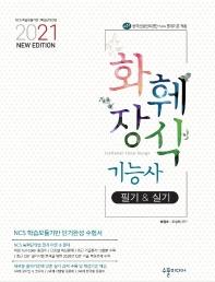 화훼장식기능사 필기&실기(2021)