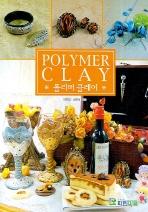 폴리머 클레이(POLYMER CLAY)