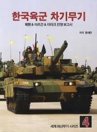 한국육군 차기무기
