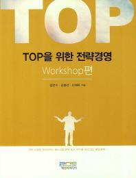 TOP을 위한 전략경영: Workshop편