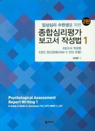 임상심리 수련생을 위한 종합심리평가 보고서 작성법. 1