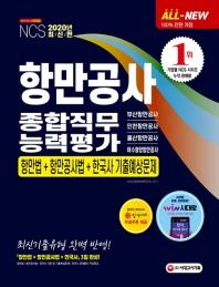 All-New NCS 항만공사 종합직무능력평가 항만법+항만공사법+한국사 기출예상문제(2020)