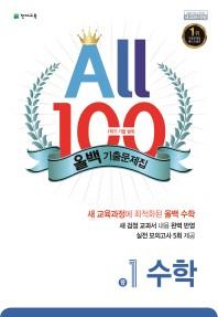 올백(All 100) 기출문제집 수학 중 1-1 기말범위(2021)