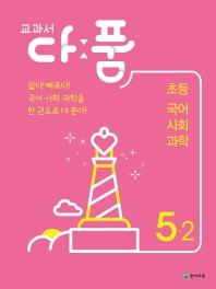 교과서 다품 초등 국어ㆍ사회ㆍ과학 5-2(2021)