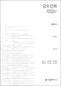 금오신화(큰글씨책)