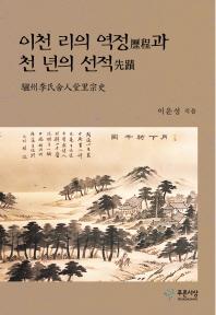 이천 리의 역정과 천 년의 선적