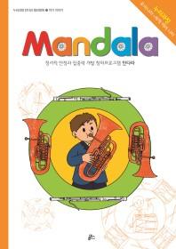 만다라(Mandala). 21: 악기 이야기