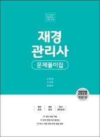 재경관리사 문제풀이집(2020)