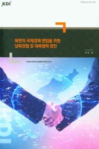 북한의 국제경제 편입을 위한 남북경협 및 대북협력 방안