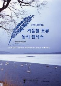 겨울철 조류 동시 센서스(2016-2017)