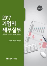기업의 세무실무(2017)