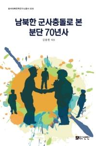 남북한 군사충돌로 본 분단 70년사