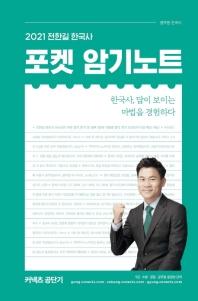 커넥츠 공단기 전한길 한국사 포켓 암기노트(2021)