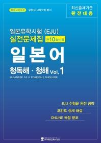 일본유학시험(EJU) 실전문제집 일본어 청독해 청해 Vol. 1