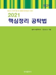 핵심정리 공탁법(2021)
