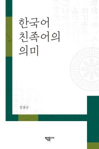 한국어 친족어의 의미