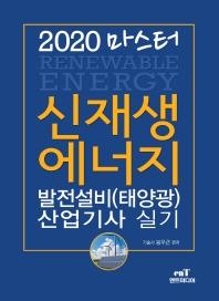 신재생에너지 발전설비(태양광) 산업기사 실기(2020)