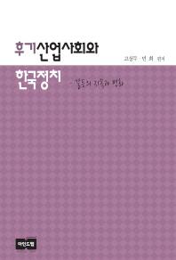 후기산업사회와 한국정치