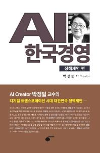 AI 한국경영: 정책제언 편