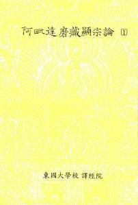 한글대장경 200 비담부26 아비달마장현종론1 (阿毗達磨藏顯宗論1)