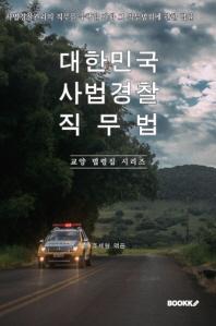 대한민국 사법경찰직무법(사법경찰관리의 직무를 수행할 자와 그 직무범위에 관한 법률) : 교양 법령집 시