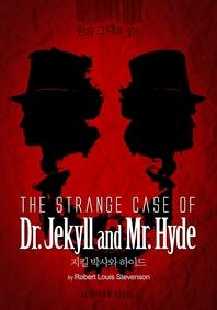 원작 그대로 읽는 지킬박사와 하이드(The Strange Case of Dr. Jekyll and Mr. Hyde)