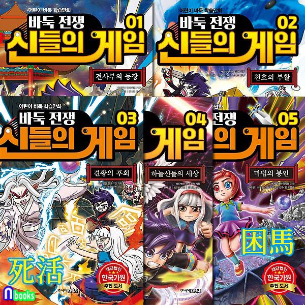 주니어김영사/바둑전쟁 신들의 게임 1-5 세트(전5권)