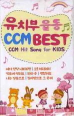 유치부 율동 CCM BEST(TAPE 3개)