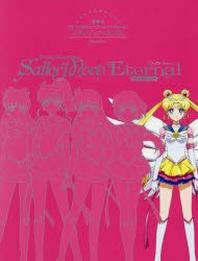劇場版「美少女戰士セ-ラ-ム-ン「Eternal」公式ビジュアルBOOK