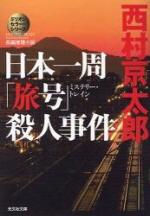 日本一周「旅號」(ミステリ―.トレイン)殺人事件 長編推理小說