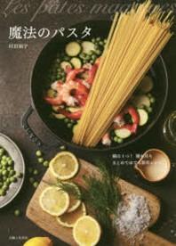 魔法のパスタ 鍋は1つ!麵も具もまとめてゆでる簡單レシピ