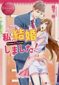 私,結婚しました! KAZUHA & TATSUKI