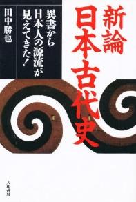 新論.日本古代史