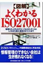圖解よくわかるISO27001