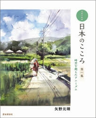 日本のこころ 水彩印象畵 第1集 時空を超えたアニミズム