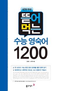 뜯어먹는 수능 영숙어1200(60일완성)