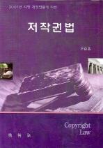 2007년 시행 개정법률에 따른 저작권법