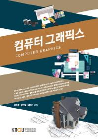 컴퓨터그래픽스(1학기, 워크북포함)