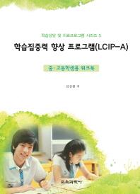 학습집중력 향상 프로그램(LCIP-A)
