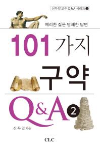 101가지 구약 Q&A. 2