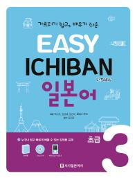 Easy Ichiban 이지 이치방 일본어 초급. 3