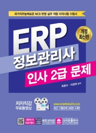ERP 정보관리사 인사 2급 문제
